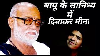 Diwakar Meena with Morari Bapu ji...