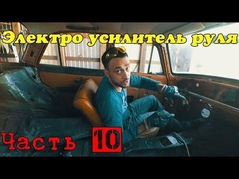 москвич 412 Электро усилитель руля