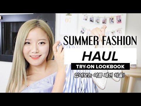 SUMMER FASHION HAUL TRY-ON LOOKBOOK | 입어보는 여름 패션 하울! | ZARA NORDSTROMS COTTON ON ETC.