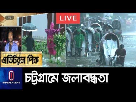 (LIVE) পানিতে ভেসেছে বন্দরনগরী, চরম দুর্ভোগে সাধারণ মানুষ || Chittagong Rain