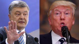 даст ли Трамп карт-бланш Порошенко  «Донбасc.Реалии»