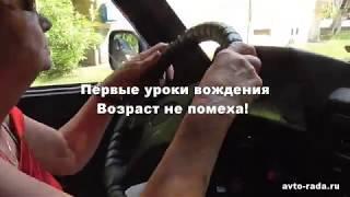 Возраст не помеха. Уроки вождения для женщин