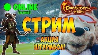 (СТРИМ) Drakensang Online - Штурмбол (1 - 2 часа)