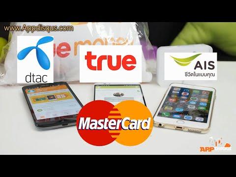 MasterCard เชื่อมการใช้งานให้ผู้ใช้ AIS, dtac, True โอนเงินข้ามค่ายกันได้แล้วในวันนี้