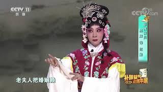 [梨园闯关我挂帅]京剧《红娘》选段 演唱:黑妹| CCTV戏曲