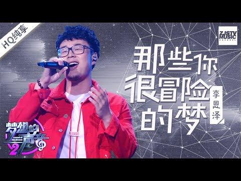 [ 纯享版 ] 张浩泽《那些你很冒险的梦》《梦想的声音2》EP.4 20171124 /浙江卫视官方HD/