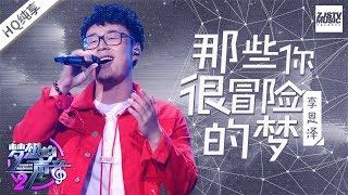 [ 纯享版 ] 张浩泽《那些你很冒险的梦》《梦想的声音2》EP.4 20171124 /浙江卫视官方HD/ thumbnail