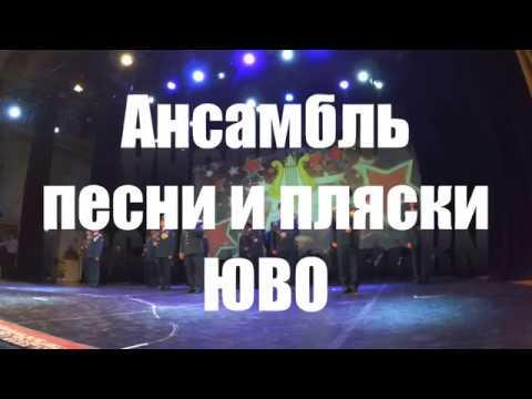 Ансамбль Песни и Пляски ЮВО - концерт в Питере, 22 мая 2017