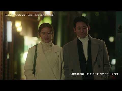 (MV) Rachael Yamagata -  Something In The Rain (밥 잘 사주는 예쁜 누나 OST Part.1)
