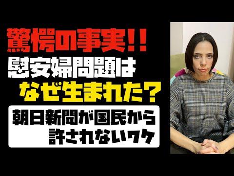 日本を陥れた慰安婦問題は、なぜ生まれたのか?朝日新聞が国民から許されないワケ。
