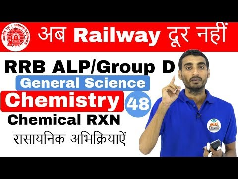 9:00 AM RRB ALP/Group D I GS by Vivek Sir | Chemical RXN  I Day#48