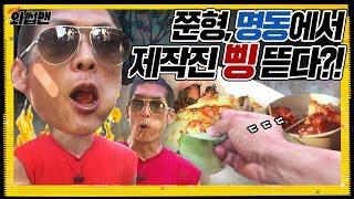 (ENG SUB) 반백살의 길거리 먹방?! 명동에서 제작진 주머니 털린 ssul. (※ 간첩광고 주의 ※)  | 와썹맨 ep.28 | god 박준형