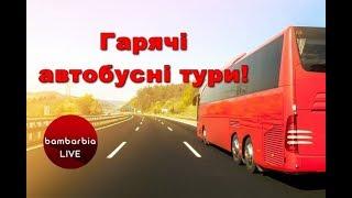 видео Автобусні тури