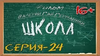 Школа (сериал) 24 серия