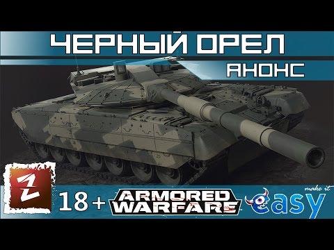 Armored Warfare. Объект 640 Черный Орёл- анонс ввода в игру.