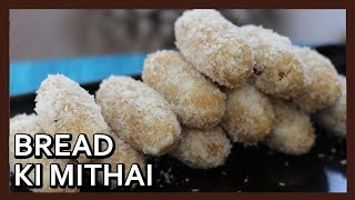 Bread ki Mithai | Sweet Bread Rolls | Diwali Sweets Recipe | Healthy Kadai