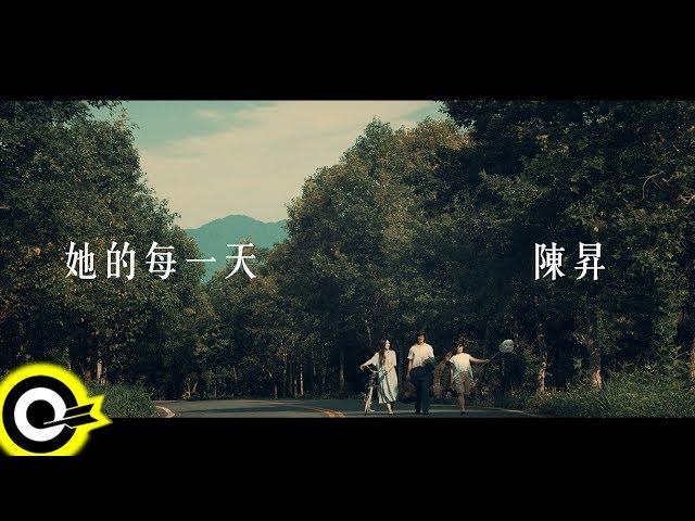 陳昇 Bobby Chen【她的每一天】Official Music Video
