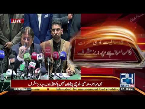 Pervez Musharraf press conference in London | 1 May 2017 | 24NewsHD