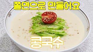 쫄면으로 만드는 콩국수 - 순쿡,SoonCook