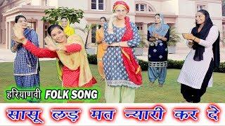 सासू लड़ मत न्यारी कर दे - इस गाने ने DJ पे मचाई धूम || SUPERHIT HARYANVI FOLK SONG AND DANCE