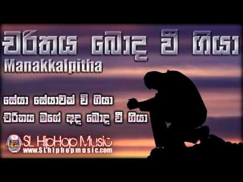 Charithaya Boda Vee Giya (Seya Seyawak Vee Giya) - Manakkalpitha
