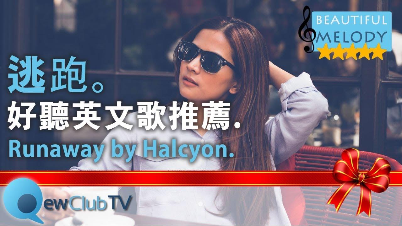 Runaway by Halcyon. 逃跑. 好聽英文歌推薦. 英文歌手. 中文歌詞. 好聽的英文歌. Ft Valentina Franco. NCS Release. - YouTube