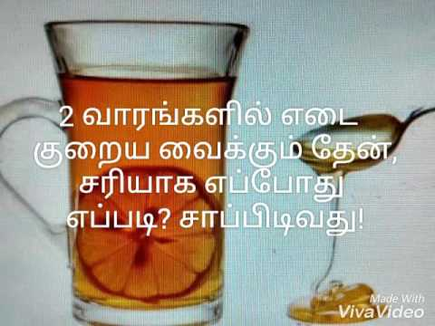 Fast 5 kg weight loss without exercise udal edai kuraiya tips thumbnail fast weight loss within 2 weeks using honey ccuart Gallery