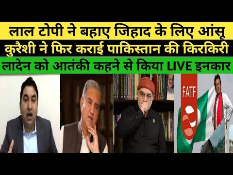कुरैशी ne fir karayi Pak ki be-ijjati // Pak Media Latest On India Today