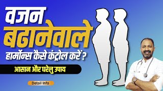 How To Lose Weight Fast   Control These 9 Hormones That Causes To Weight Gain   Dr. Mayur sankhe