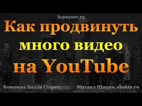 видео: Как продвинуть много видеороликов на youtube - конспект Холли Старкс