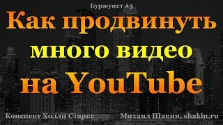 Как продвинуть много видеороликов на Youtube - конспект Холли Старкс