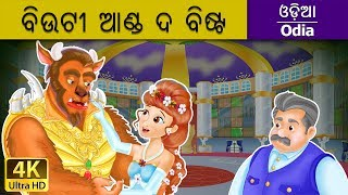 ବିଉଟୀ ଆଣ୍ଡ ଦ ବିଷ୍ଟ | Beauty and The Beast in Odia | Odia Story | Odia Fairy Tales