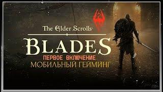 The Elder Scrolls: Blades ► ПЕРВОЕ ВКЛЮЧЕНИЕ ►МОБИЛЬНЫЙ ГЕЙМИНГ ► ИГРАЮ НА IPHONE XS MAX!