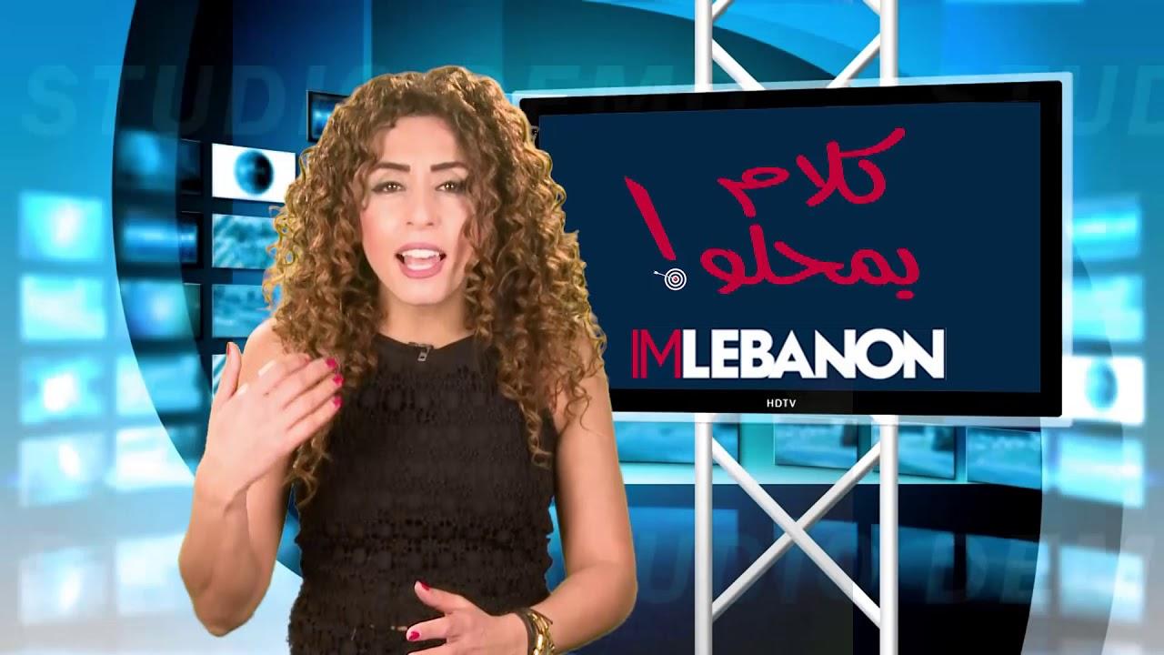 Kalem Bi Mhalo - Episode 934 - يا تنفذ ايران تهديداتها يا بيكفي بهورات!