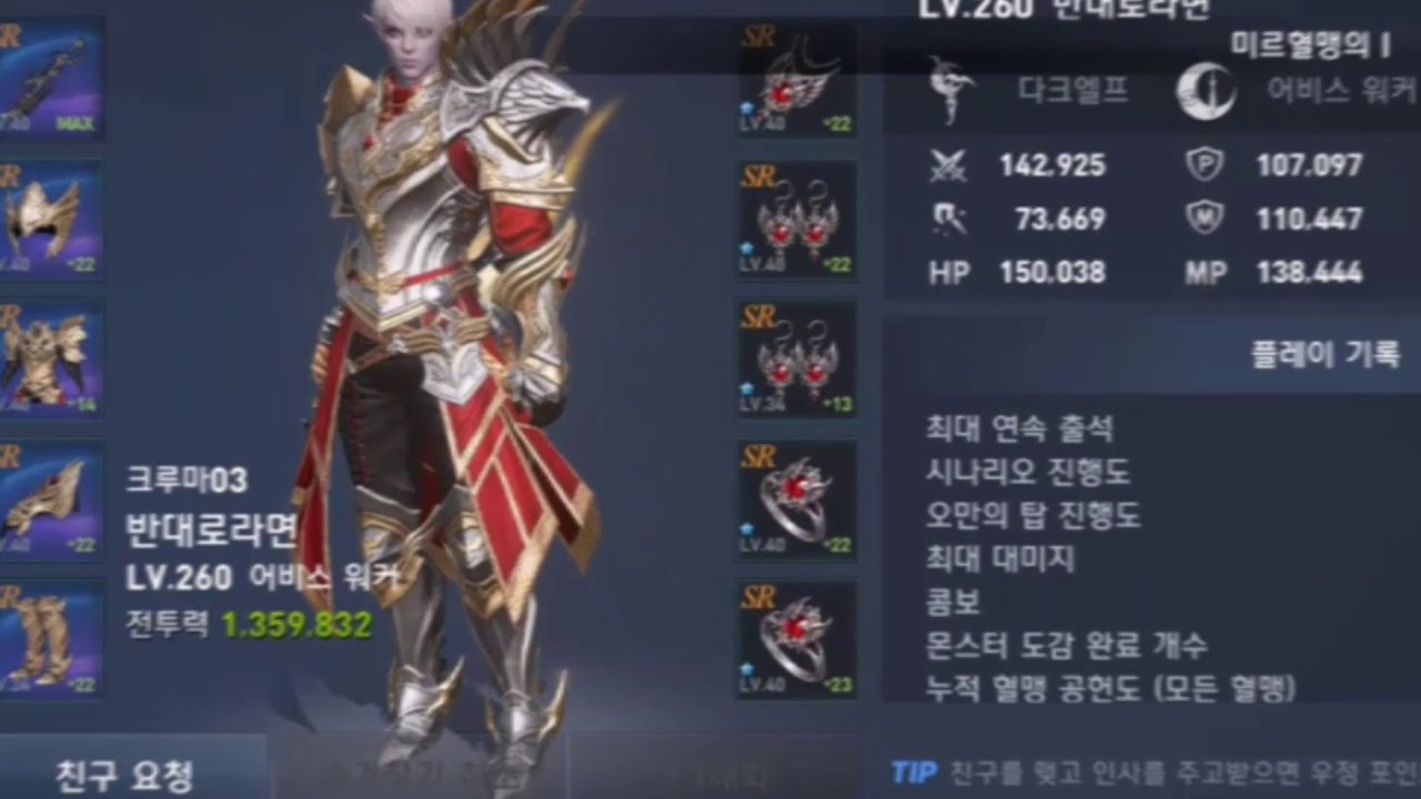 Lineage 2 Revolution: Abyss Walker Soul Crystals (Korea)