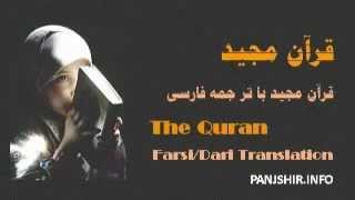 QURAN Farsi-Dari Translation - Juz 1 Complete