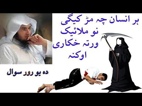 Her insan ba malaik weni Pashto Bayan by shaikh abu hassan ishaq swati Haq Lara pashto new bayan