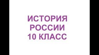 §1 Россия и мир накануне первой мировой войны