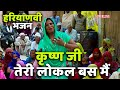 ladies haryanvi geet  krishan ji teri local bus mein by santosh bahar