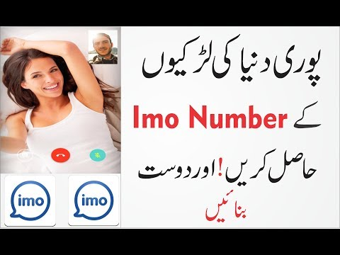 Imo Search Unlimited All Country Girls Number Friends|Urdu 2018