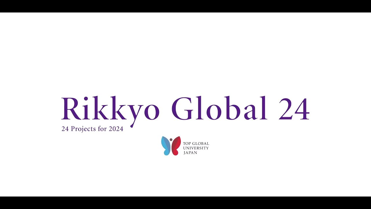 Rikkyo Global 24 (立教大学の国際化戦略)【立教大学公式】