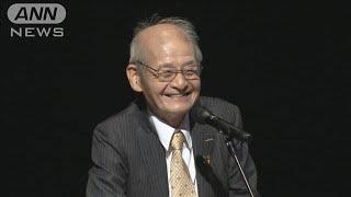 ユーモア交え・・・ノーベル化学賞 吉野さんが講演(19/10/15)