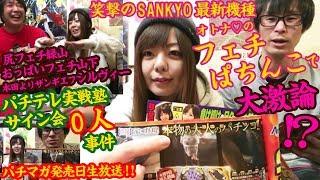 パチマガ発売日生放送!ゲスの乙女チンパンジー #33 thumbnail