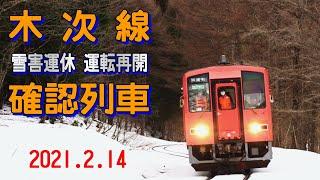 JR木次線 確認列車 (14-Feb-2021)