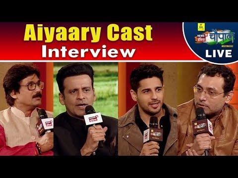 Siddharth Malhotra, Manoj Bajpayee and Neeraj Pandey   Aiyaary Cast   Chaupal 2017   News18 India