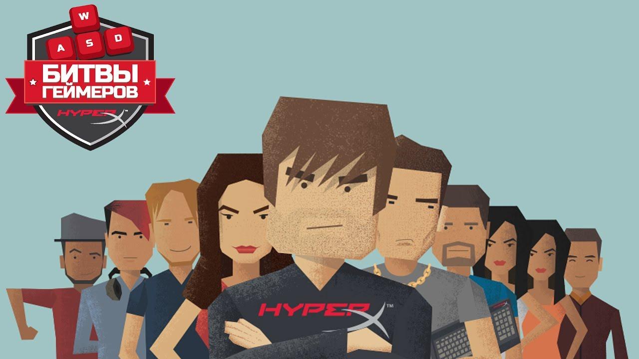 HyperX представляет реалити шоу «Битвы геймеров»