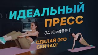 INTENSE ABS WORKOUT AT HOME NO EQUIPMENT FRENDLY APARTMENT ПРЕСС ЗА 10 МИНУТ ФИТНЕС ДОМА