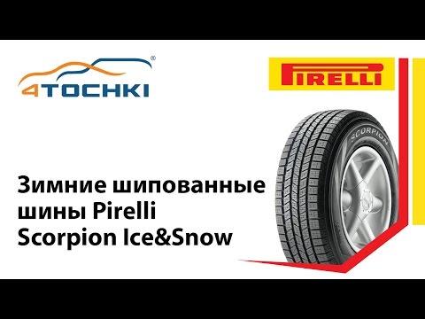 Scorpion Ice&Snow