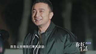 [你好生活]做饭条件限制了小尼一身的厨艺 这风中凌乱的样子怎么和想象的不一样?| CCTV综艺