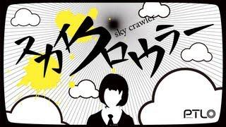 【GUMI+IA】 スカイクロウラー 【ぽてんしゃる0公式★】